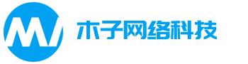中山木子网络科技有限公司